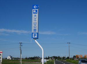 大江山公園への案内看板が設置!