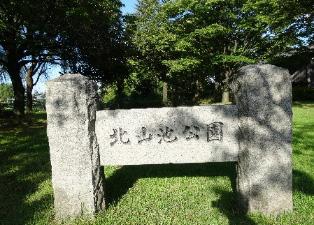 北山池公園