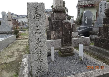 善ノ丞の墓