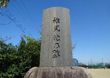 西山稚児池跡碑