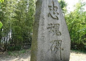 松山の忠魂碑