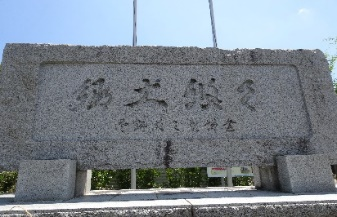 佐野藤三郎の揮毫した石碑