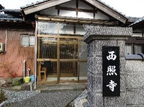 西照寺(曹洞宗)
