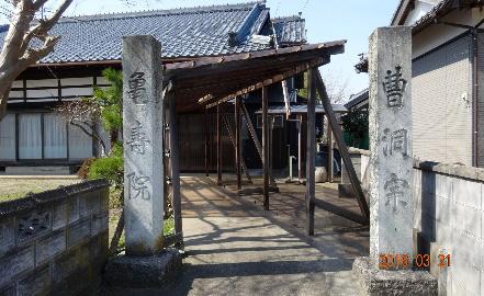 亀寿院(曹洞宗)