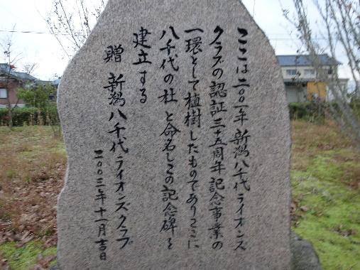 大江山公園内にある記念碑