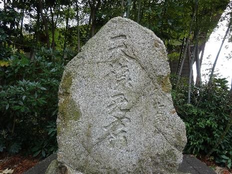 若宮社内にある石碑