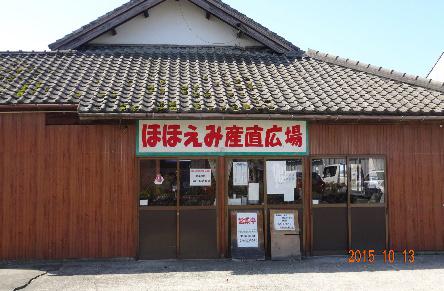 大淵直売所の外観です。昔は農協の米倉庫でした。