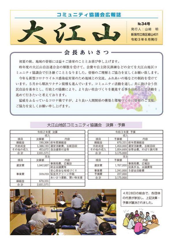 oeyama_kouhou34のサムネイル