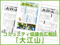 コミュニティ協議会広報誌「大江山」