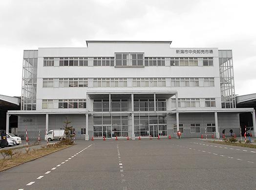 新潟中央卸売市場中央棟