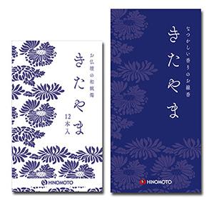 hinomoto_KITAYAMA