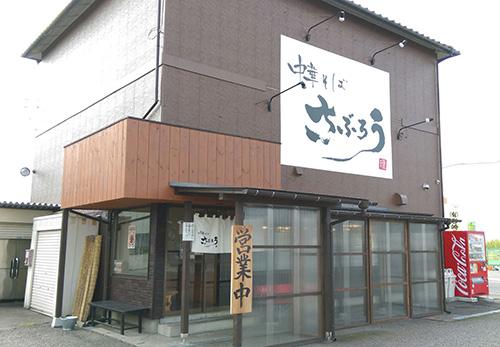 ph_saburou00