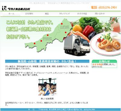 タカノ食品のホームページ