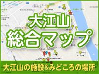 大江山総合マップ/施設&みどころの場所